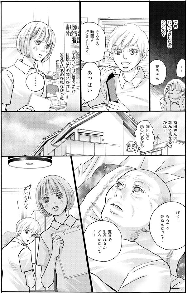 「なんて返事をしたらいいんだろう?」花は先輩の持田ならなんと返事をするのか気になりながら、次の松村さん宅への訪問を迎える。