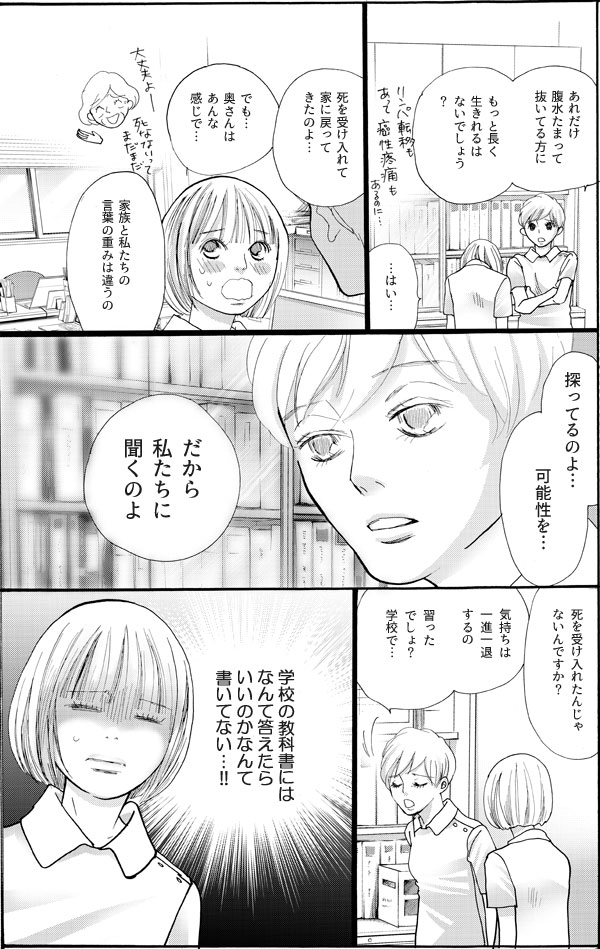 松村さんの家から戻ったあと、「あの言葉はよくない」と持田から諭される花。「もっと生きられる可能性を探っているの」と言われるも、やっぱり花は何を言ったらいいのかわからない。