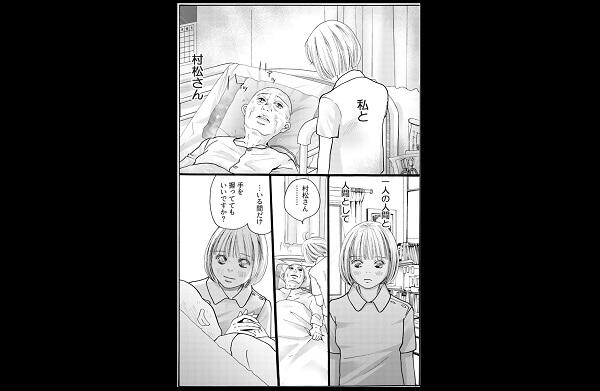 死を受け入れられない松村さんの気持ちに寄り添うため、訪問の間だけ「手を握る」ことにした花。松村さんの反応は…?