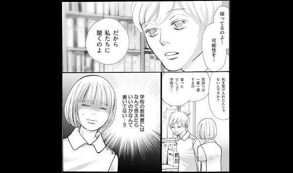 「自分が生きられる可能性を探っている」と先輩の持田に教えられ、花はますます患者さんにどう接するべきか悩みます。