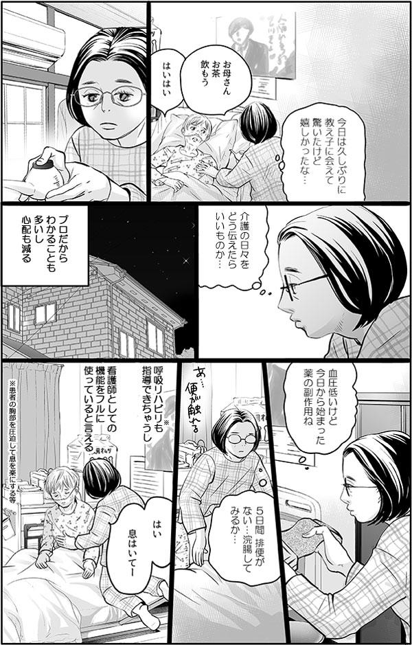 その頃繁田先生は、介護をしながら、『介護の日々をどう伝えたらよいか』と考えました。プロだからわかることも多く、心配も減る。呼吸リハビリも指導できちゃうし、看護師としての昨日をフルに使っているといえます。