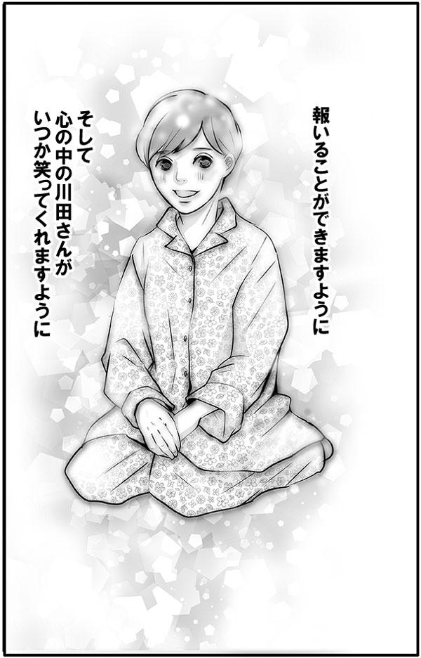 『報いることができますように。そして心の中の川田さんがいつか笑ってくれますように。』と強く思うのでした。