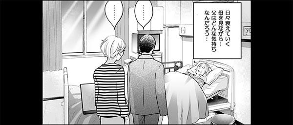 前回の話。お父さんと一緒に施設のお母さんの元へ訪れた持田さん。「日々衰えていく母を見ながら…父はどんな気持ちなんだろう…」とお父さんの気持ちを思いやります。