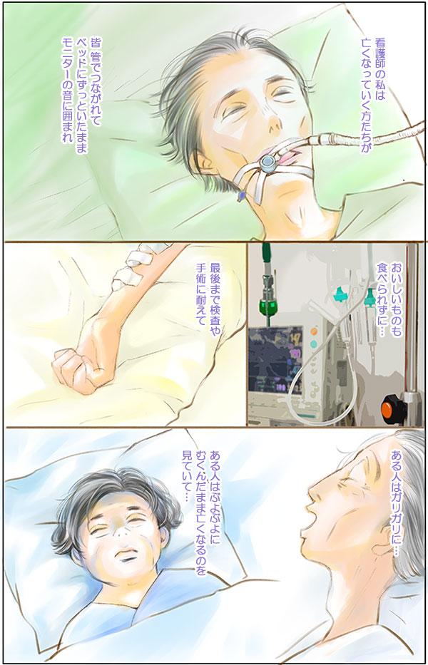 今回は訪問ステーション副所長、持田純子(もちだじゅんこ)さんのお話です。 ―看護師の私は、亡くなっていく方たちが、皆 管でつながれてベッドにずっといたままモニターの音に囲まれ、おいしいものも食べられずに…最後まで検査や手術に耐えて、 ある人はガリガリに…ある人はぶよぶよにむくんだまま亡くなるのを見ていて…―