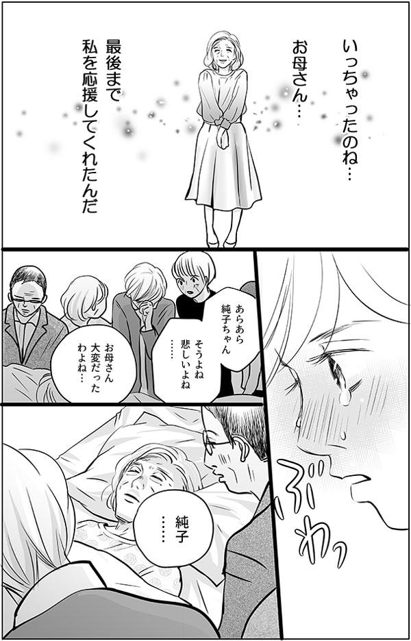 (いっちゃったのね…お母さん…最後まで私を応援してくれたんだ) お母さんが行ってしまったことを知ると、持田さんの目に一気に涙があふれてきました。「あらあら純子ちゃん。そうよね悲しいよね……」「お母さん大変だったわよね…」涙が止まらない持田さんを、親せきのおばさんたちが慰めます。すると、お父さんが持田さんに語り掛けました。「純子……」