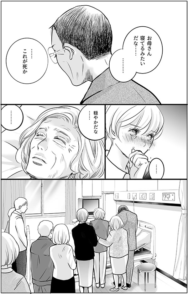 「お母さん寝てるみたいだな……これが死か…。穏やかだな……」 持田さんはこう語るお父さんの背中を静かに見つめ、お父さんや親せきの人たちと一緒にお母さんの死を悼みました。