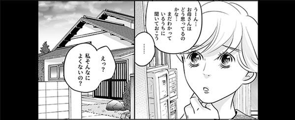 前回のお話。これからの生活について、お母さん本人がどう思っているのか、まだわかっているうちに尋ねた持田さん。お母さんは「えっ?私そんなによくないの?」とショックを受けました。