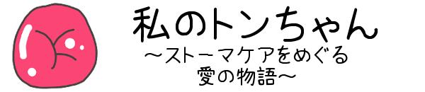 タイトル:私のトンちゃん~ストーマケアをめぐる愛の物語