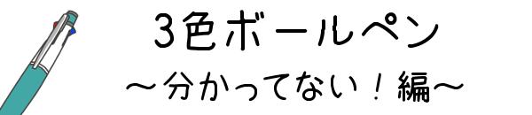 タイトル:3色ボールペン~分かってない!編~