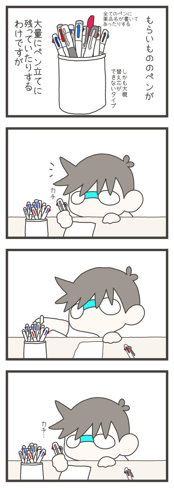 もらいもののペンが、大量にペン立てに残っていたりするわけですが…(ペン立てのボールペンをカチカチするナスさん)