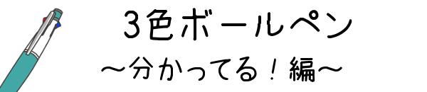 タイトル:3色ボールペン~分かってる!編~