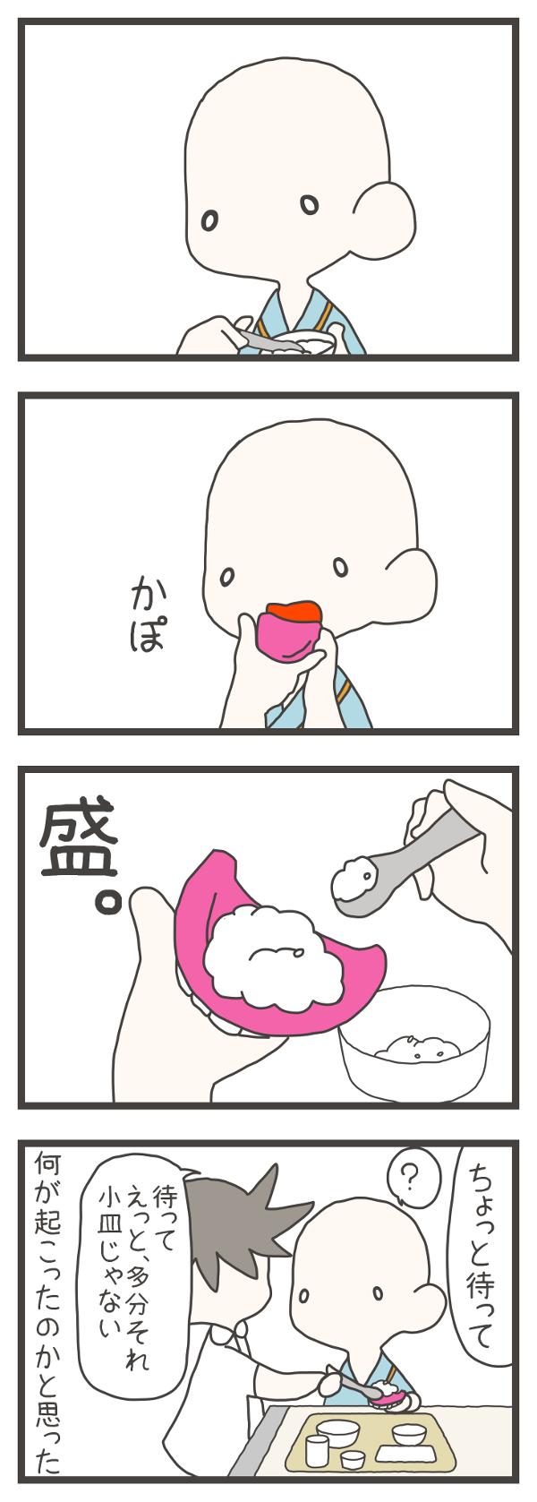 入れ歯の患者さんは、今食事をとっています。すると、突然入れ歯を外して、食事をのごはんを入れ歯に盛り始めました。「ちょっと待って。えっと、多分それ小皿じゃない。」と斬新な使い方に驚くナスさん。何が起こったかと思いました。