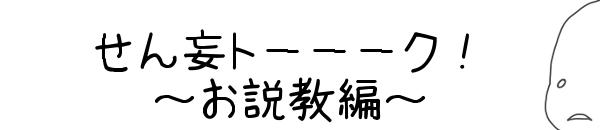タイトル:せん妄トーーーク!~お説教編~