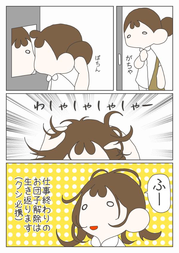 残業を終えたアイちゃんは、更衣室で束ねた髪を豪快に解いて、「ふー」とため息をつきました。仕事終わりのお団子解除は、生き返るようです。(クシ必須)