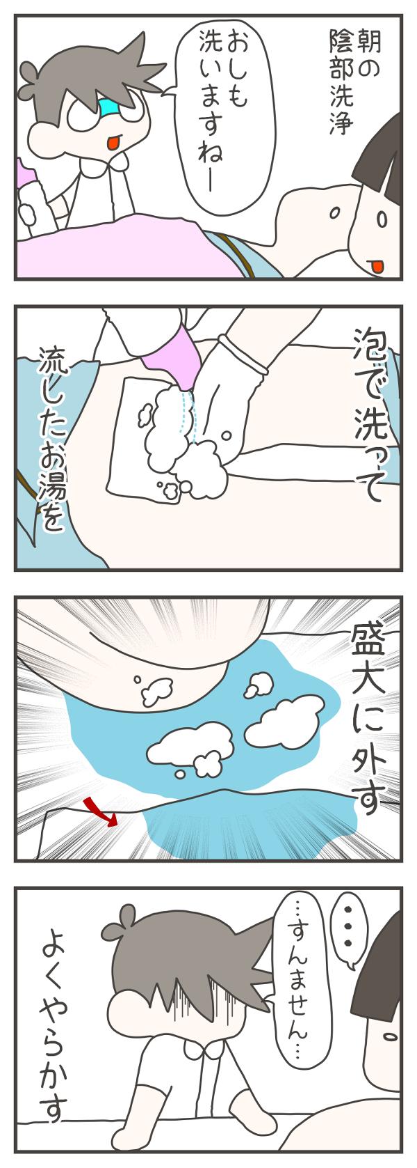 ある朝、ナスさんが、患者さんの陰部洗浄を行っています。洗浄中、泡で洗って流したお湯を、盛大に外してしまうときがあります…。