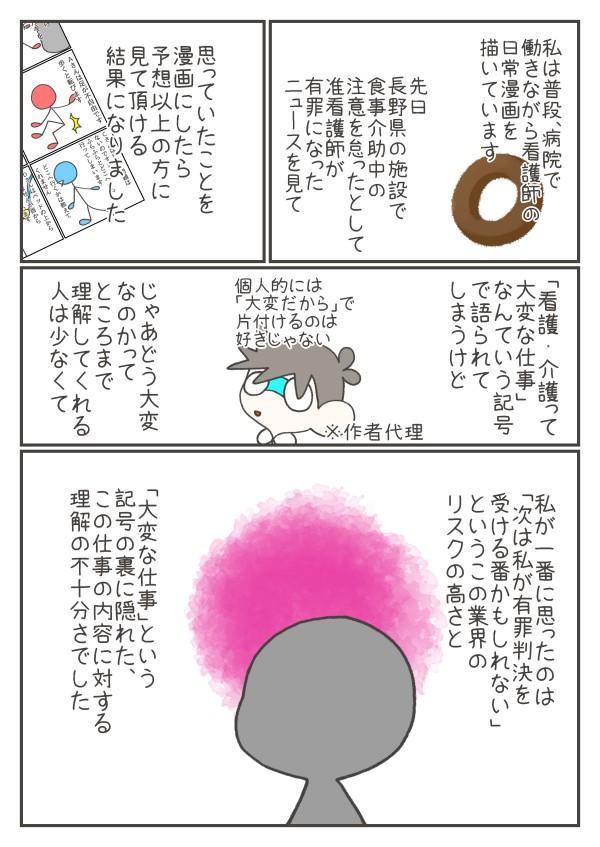 私は普段、病院で働きながら看護師の日常漫画を描いています。先日、長野県の施設にて食事介助中の事故により准看護師が有罪になったニュースを見て、思うことを漫画にしたところ大反響をいただきました。「看護・介護って大変な仕事」という記号で語られてしまうけれども、仕事内容やリスクまで理解してくれる人は少ないと感じています。