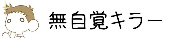 タイトル:無自覚キラー