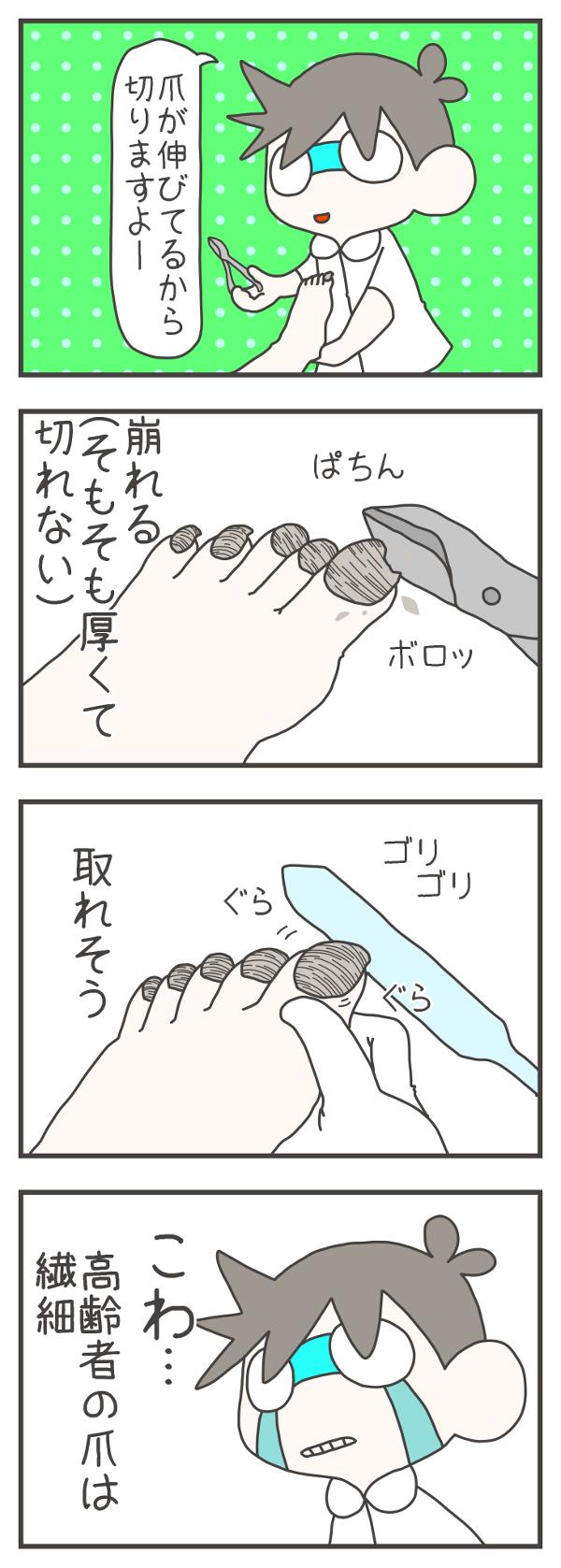 「爪が伸びているから切りますよー」と患者さんの脚を持つナスさん。爪をきろうとニッパーに力を入れると、「ボロッ」と爪が崩れてしまいます(そもそも厚くて切れない)。そのため、爪やすりで再チャレンジしますが、今度は「ぐらぐら」と爪が取れそう…。高齢者の爪は繊細で、「こわ…」と思わず涙を浮かべてしまうナスさんなのでした。