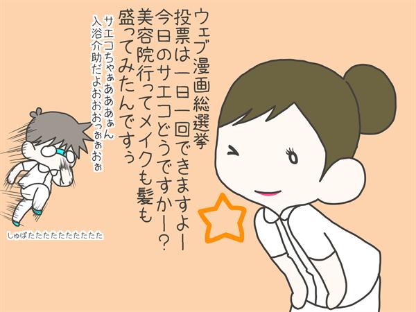 サエコちゃんの総選挙