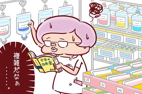 薬剤の本を片手に、迷う看護師のイラスト