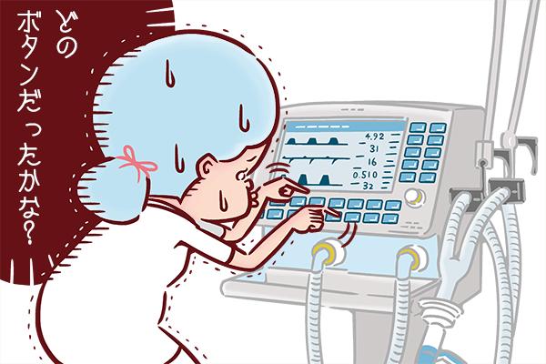 モニターのボタンの操作がわからず焦る看護師のイラスト。