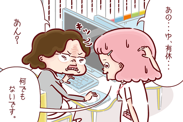 上司に有休のお願いができず、困っている看護師のイラスト