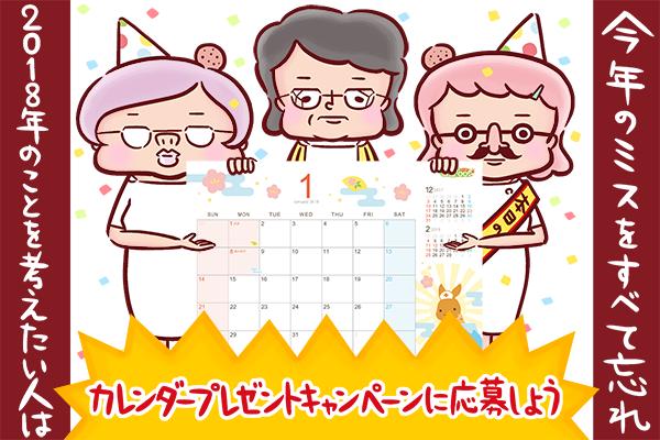 今年のミスをすべて忘れ2018年のことを考えたい人は2018カレンダープレゼントキャンペーンに応募しよう!(先輩看護師の眼鏡にはヒビが入り、さっきまで遊んでいた2人の看護師の頭にはたんこぶが。)
