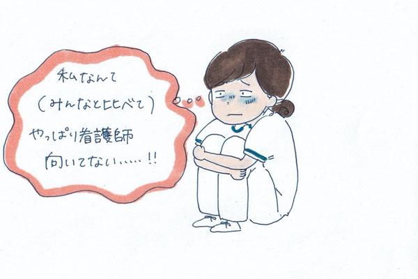 他の人と比べて自分が看護師に向いていないと落ち込む看護師のイラスト