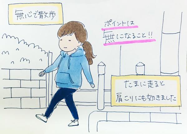 勉強の途中、息抜きで無心に散歩を始める看護学生のイラスト