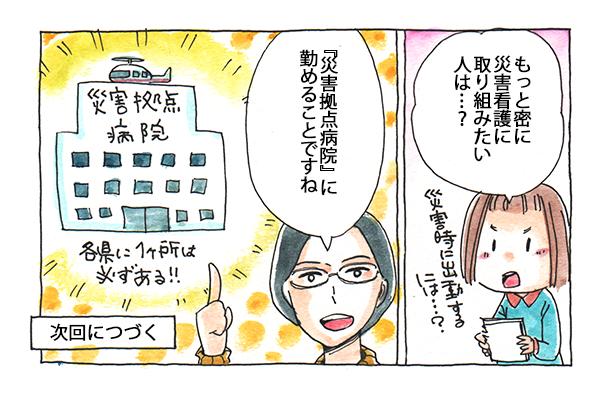 「もっと密に災害看護に取り組みたい人は…?」と質問すると、千島さんは、「各県に1ヶ所は必ずある『災害拠点病院』に勤める事ですね!」と答えました。