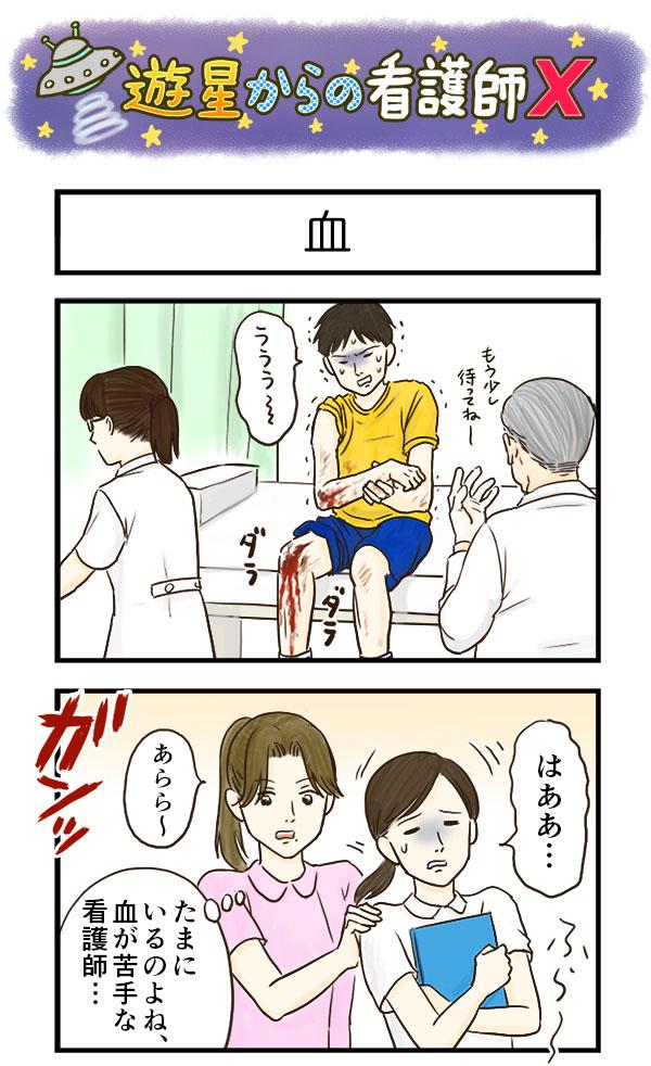 【遊星からの看護師X】血01|看護師専用Webマガジン【ステキナース研究所】