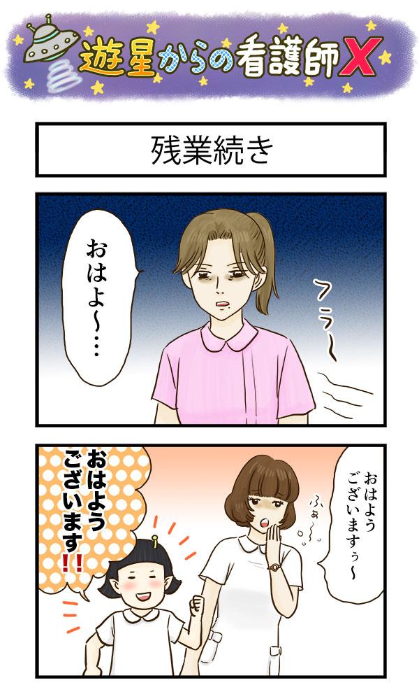 【遊星からの看護師X】残業続き1