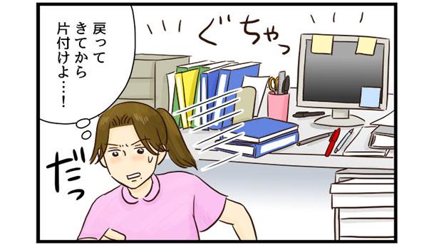 先輩は忙しく、詰め所の机の掃除まで手が回らない様子