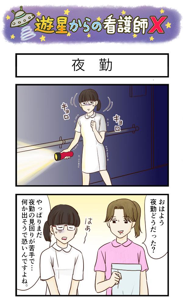 【遊星からの看護師X】夜勤1|看護師専用Webマガジン【ステキナース研究所】