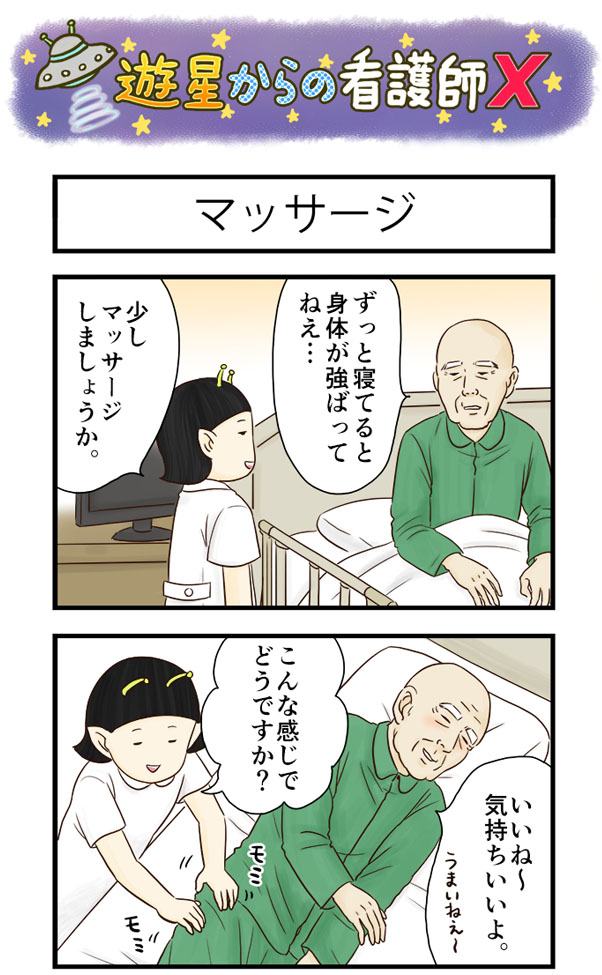 【遊星からの看護師X】マッサージ1|看護師専用Webマガジン【ステキナース研究所】