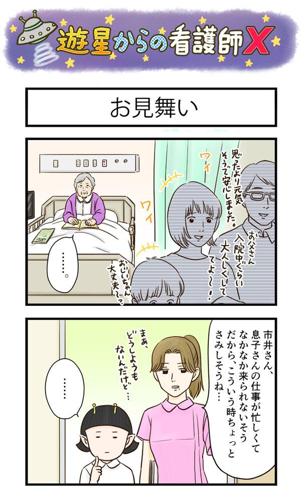【遊星からの看護師X】お見舞い1|看護師専用Webマガジン【ステキナース研究所】