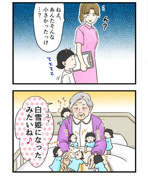 【遊星からの看護師X】お見舞い2|看護師専用Webマガジン【ステキナース研究所】