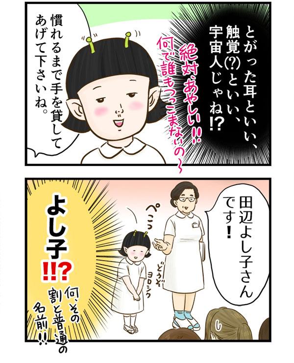 【遊星からの看護師X】初対面|看護師専用Webマガジン【ステキナース研究所】
