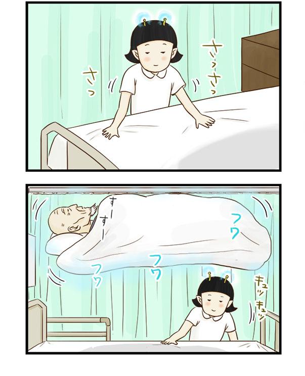 【遊星からの看護師X】シーツ交換2|田辺よし子にしかできないシーツ交換の技|看護師専用Webマガジン【ステキナース研究所】