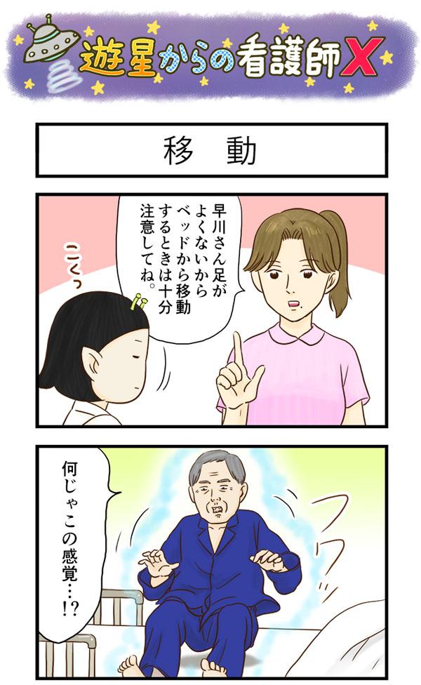 早川さん、足がよくないから移動の際は気をつけてと注意を受けるよし子|【遊星からの看護師X】移動1|看護師専用Webマガジン【ステキナース研究所】