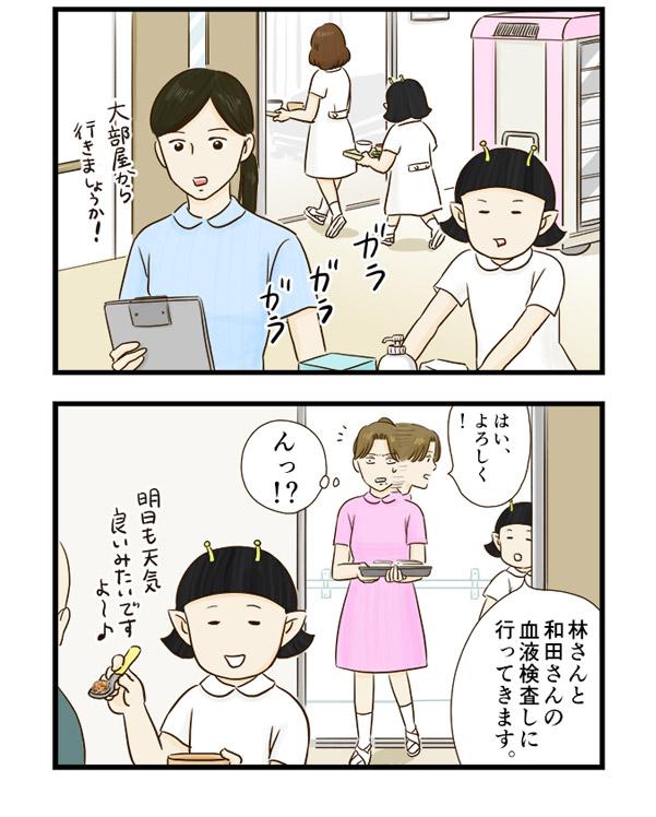 宇宙人看護師・よし子の働きは一人で数人分にも・・・んっ?