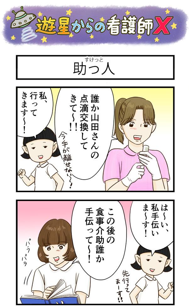この時期の病棟は、猫の手も借りたい忙しさ。「誰か、山田さんの点滴交換してきて!!」「はーい!私いってきます!」