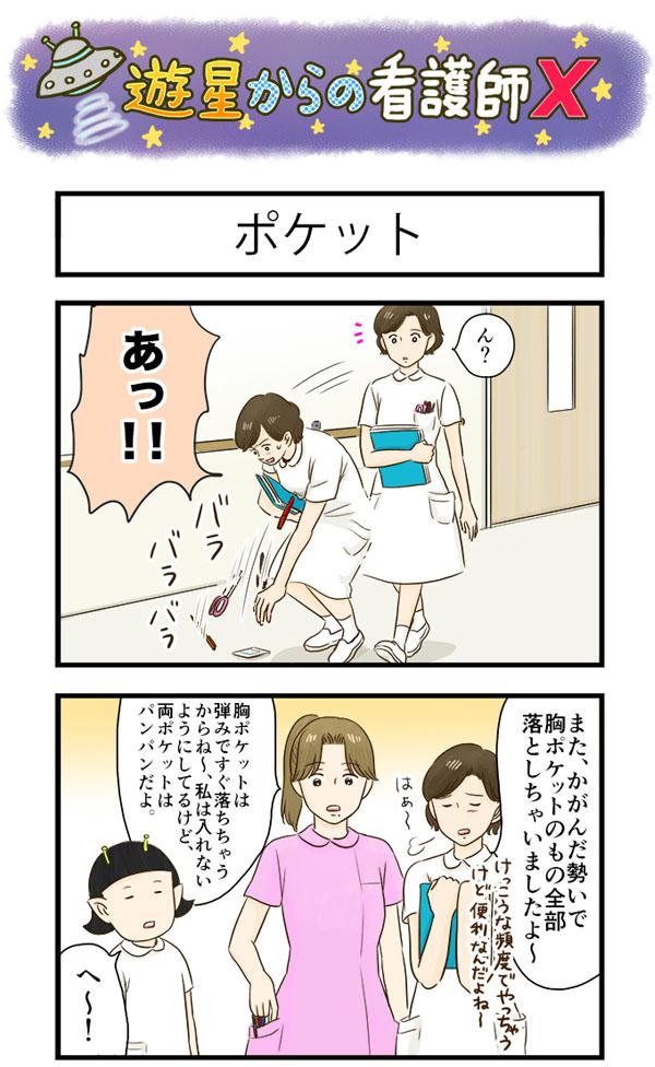 白衣の胸ポケットからは、ものが落ちがち。とくにかがんだときは勢いですぐ落としちゃうのって、看護師の悩みあるあるですよね・・・
