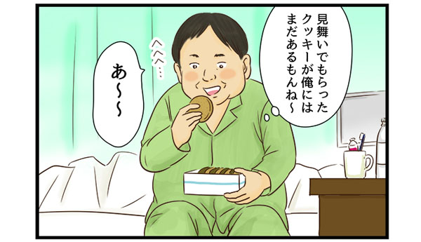 お饅頭を取り上げられても、お見舞いのクッキーがある近藤さん。