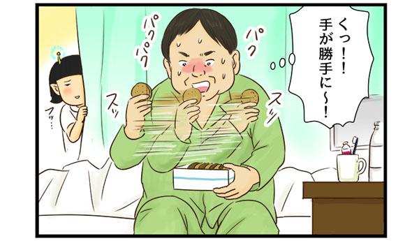 なぜか手が勝手に動いて食べられない・・・よし子の遠隔能力。