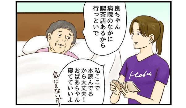 おばあちゃんのお見舞いに来た大前良子。