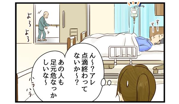 隣のベッド、点滴終わってないか?廊下歩いてる人も足元危なっかしいし・・・気になる・・・