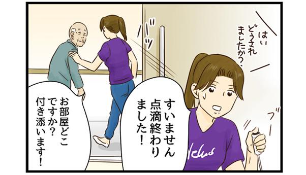 つい点滴終わってるコール、お部屋までの患者さん付き添いに走ってしまう