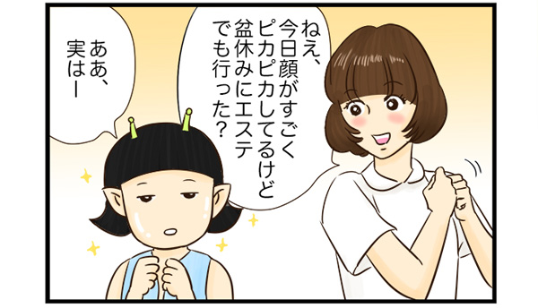 お盆休みあけの田辺よし子(宇宙人・看護師)は、顔がピカピカしていた。「お休みにエステでも行ったの?」