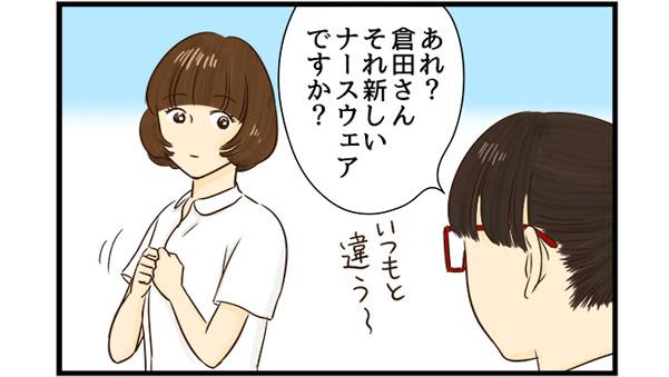 あれ?倉田さんそれ新しいナースウェアですか?